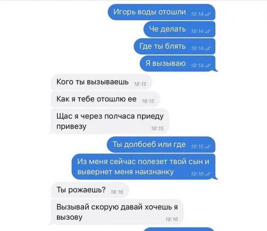 - Игорь, воды отошли