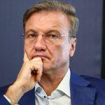 Герман Греф (Фото: Антон Новодережкин / ТАСС)