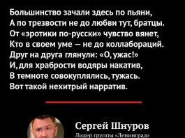 Сергей Шнуров про рождение детей в России