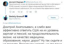 Дмитрий Анатольевич, а слабо ответить США на их уровень зарплат и продолжительность жизни?
