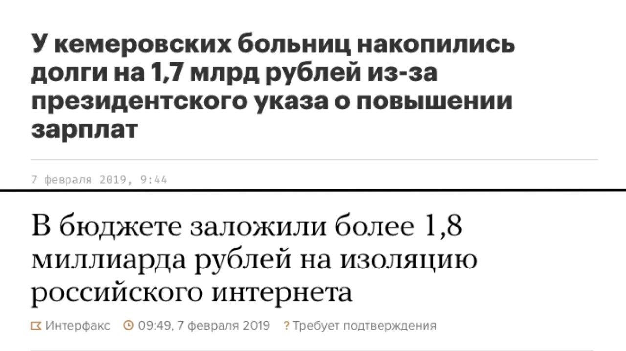 Кемеровским больницам не хватает 1,7 млрд рублей для выполнения