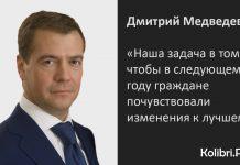 Медведев увеличил пособия ветеранам на 97 рублей