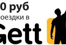 Промокод Gett на 500 рублей
