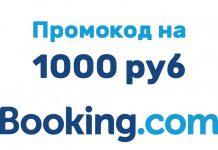 Промокод для Booking на 1000 рублей: 6c522ba2