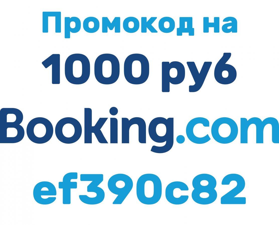 скидка booking 1000 руб
