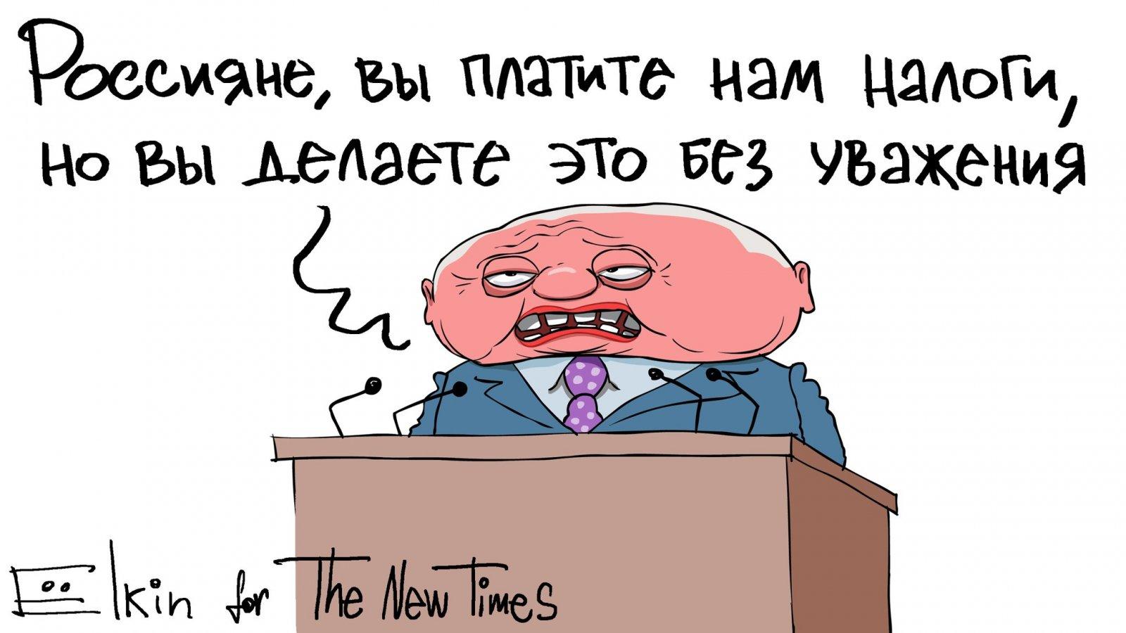 Россияне, вы платите нам налоги без уважения