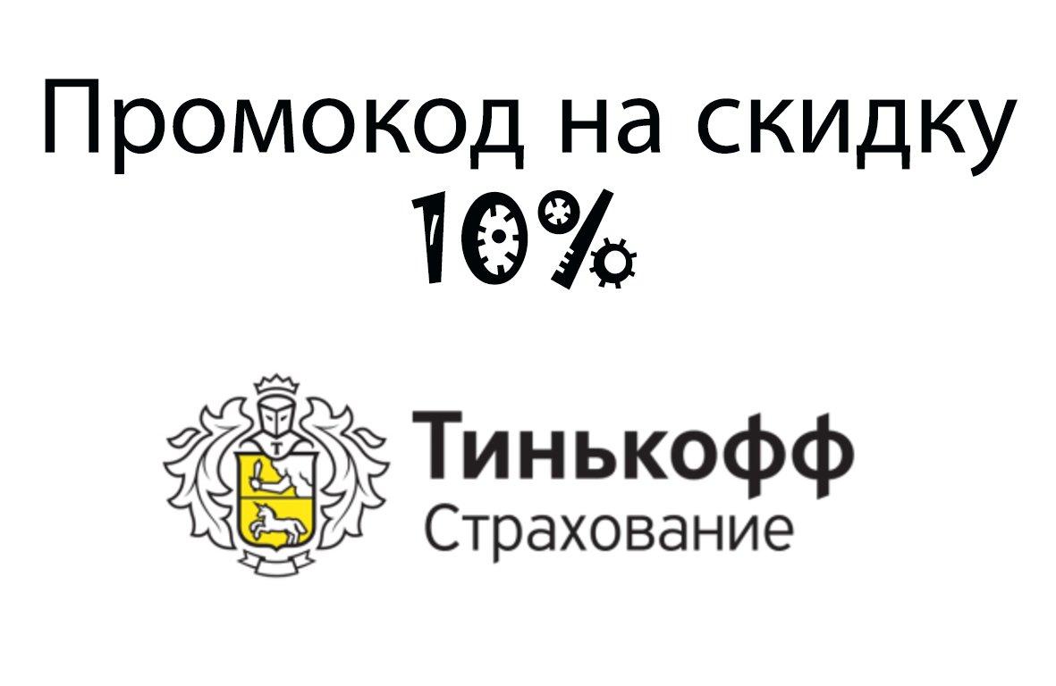 Промокод Тинькофф Страхование
