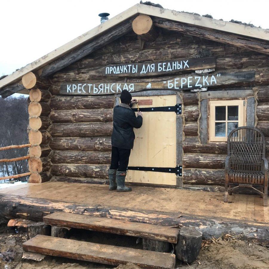 Магазин для бедных Березка Германа Стерлигова