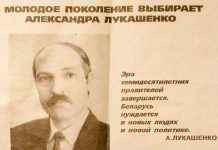 Молодое поколение выбирает Лукашенко
