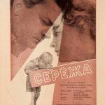 Сережа. 1960 год. Рейтинг Кинопоиска 8,1
