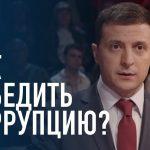 Зеленский назвал шаги по борьбе с коррупцией