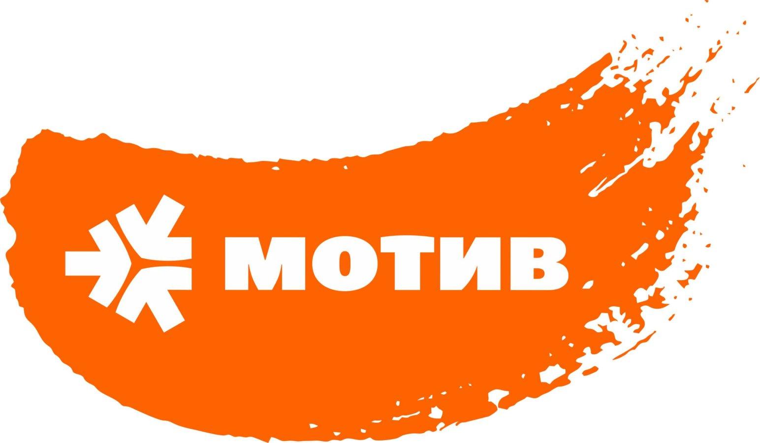 сотовый оператор Мотив