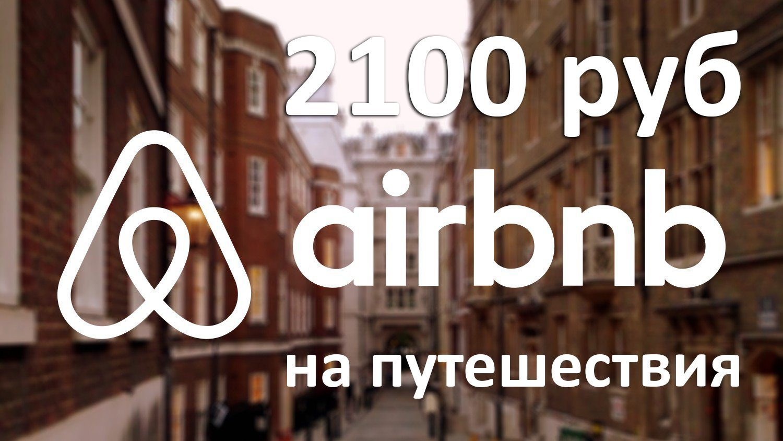 Промокод Airbnb 2100 руб
