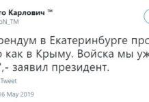 """""""Референдум в Екатеринбурге пройдёт честно как в Крыму"""