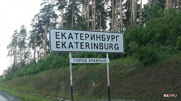 Екатеринбург - город храбрых