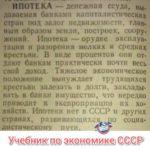 Как описывал ипотеку советский учебник по экономике